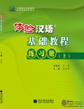 Experiencing Chinese: Elementary Workbook 1