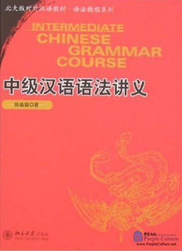 Intermediate Chinese Grammar Course - Click Image to Close