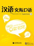 Oral Communication in Chinese 1