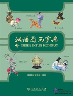 Chinese Picture Dictionary - Click Image to Close