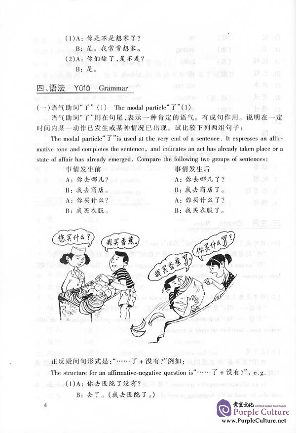 Sample pages of Chinese Course 2A - Textbook (Grade 1) (ISBN:7561907478)