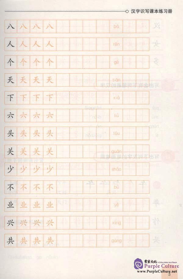 Sample pages of Leaning Chinese Characters From Ms.Zhang: Workbook of Reading and Writing Chinese Characters (ISBN:9787561912959 7561912951)