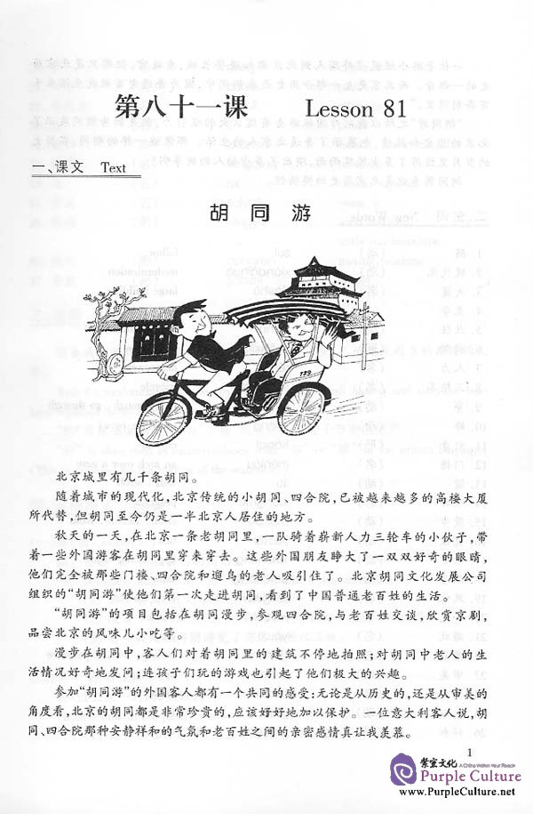 Sample pages of Chinese Course 3B - Textbook (Grade 1) (ISBN:7561907656)