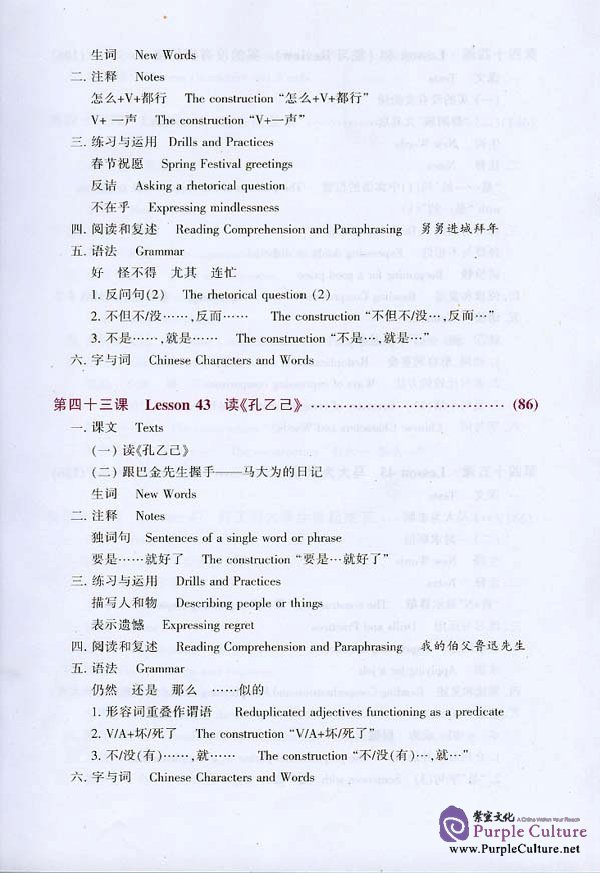 Sample pages of New Practical Chinese Reader vol.4 Textbook with DVD Video (ISBN:7561913192)
