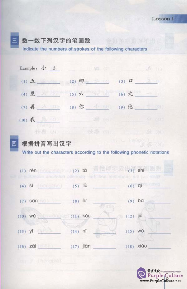Sample pages of An Intensive Chinese Course: Chinese Characters Writing 1 - Workbook (ISBN:9787561914502/7561914504)