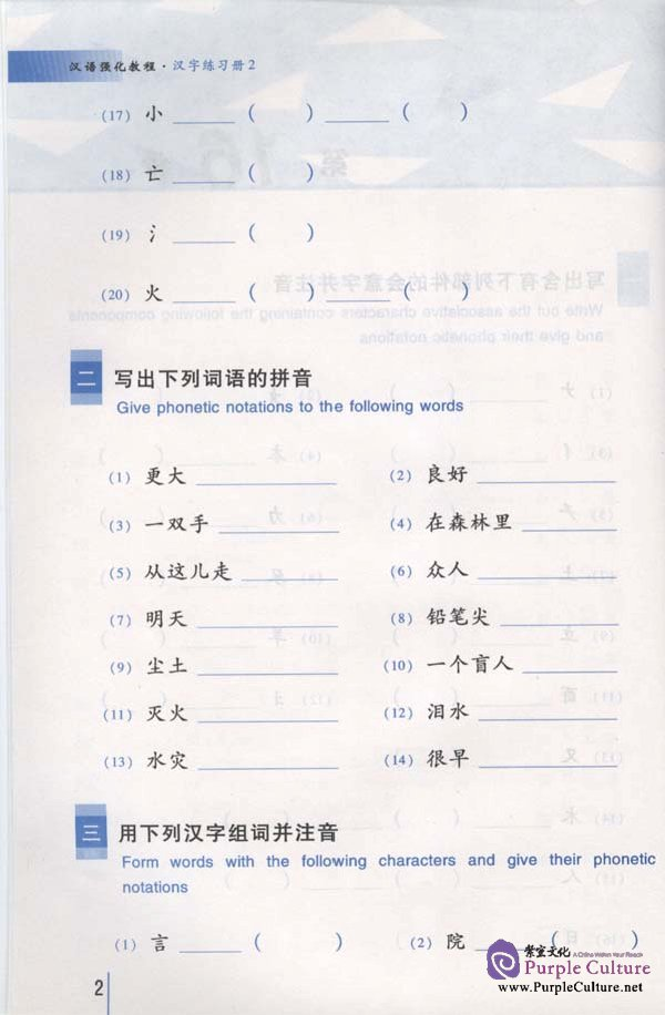 Sample pages of An Intensive Chinese Course: Chinese Characters Writing 2 - Workbook (ISBN:9787561914519/7561914512)