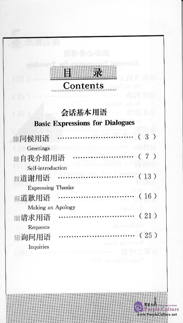 Sample pages of Practical Chinese for Tourism: Natural Sights (ISBN:7301095910)