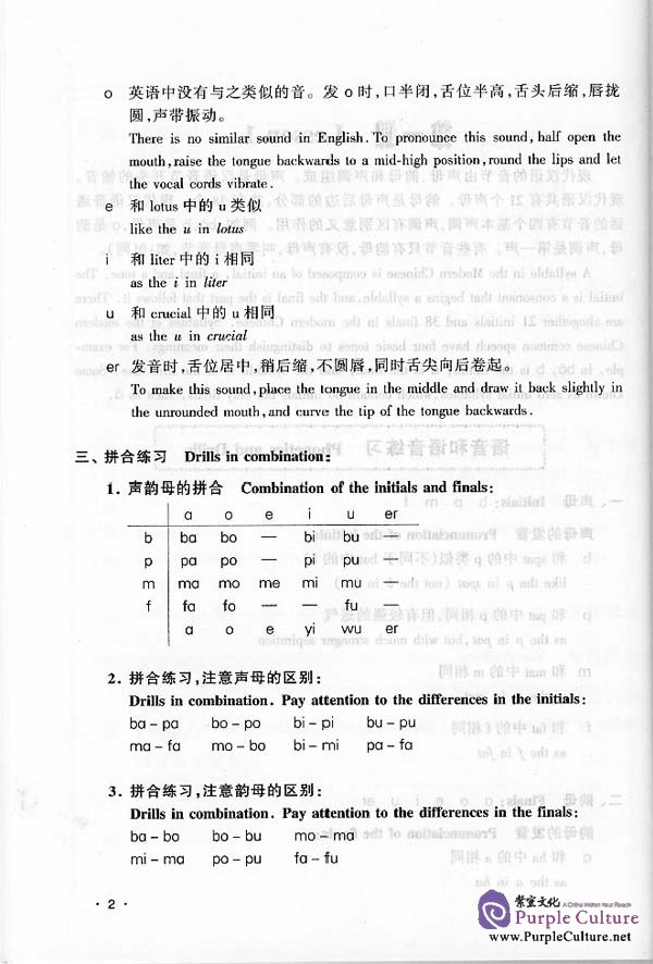 Sample pages of Meeting In China - Practical Chinese: An Elementary Course (ISBN:9787561911963 7561911963)