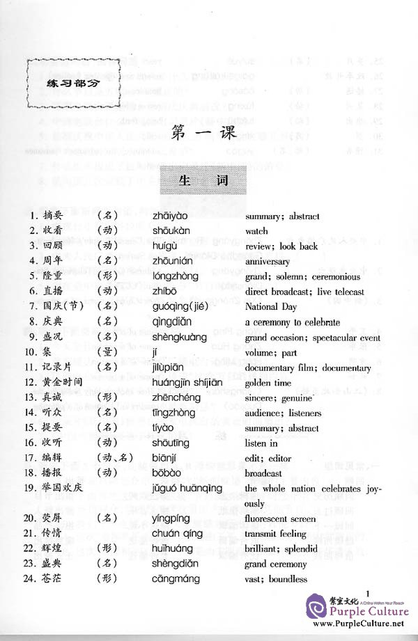 Sample pages of Listening to Chinese News vol.1 - Textbook (Grade 2) (ISBN:7561909136)