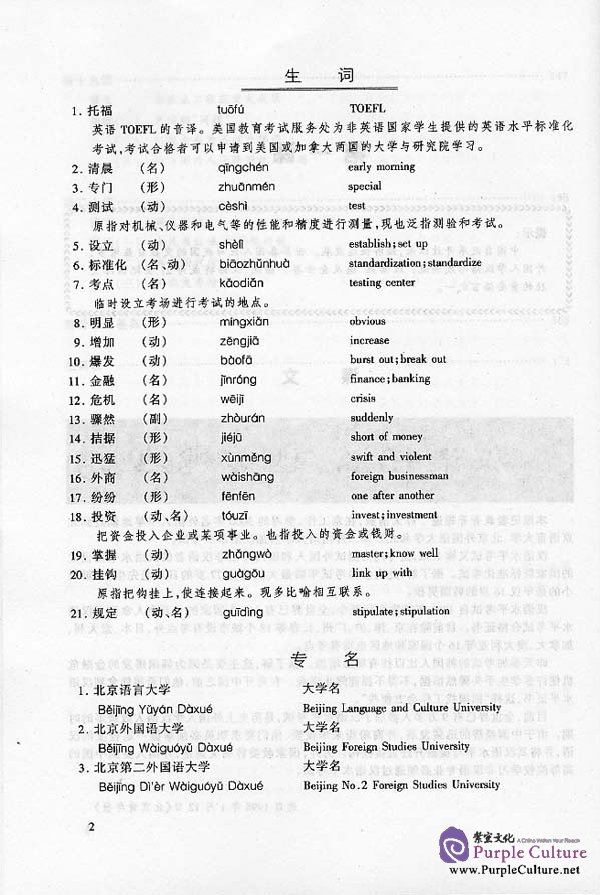 Sample pages of A course in Journalistic Chinese vol.1 - Textbook (Grade 2) (ISBN:7561906803)