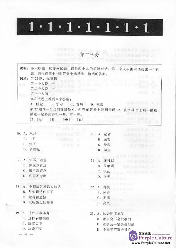 Sample pages of Simulated HSK Tests (Elementary and Intermediate) - vol.2
