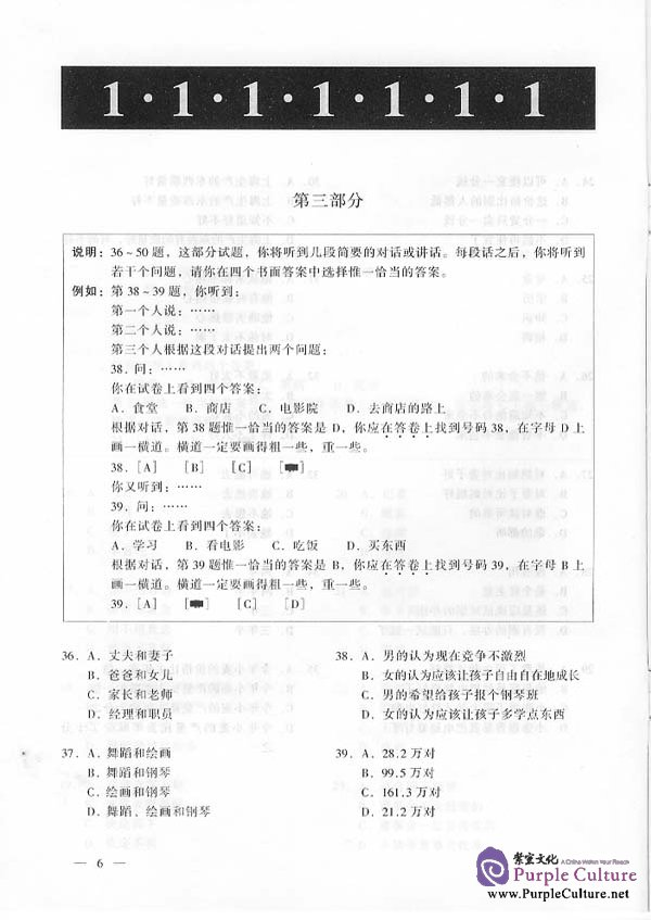 Sample pages of Simulated HSK Tests (Elementary and Intermediate) - vol.2 (ISBN:95619.5)