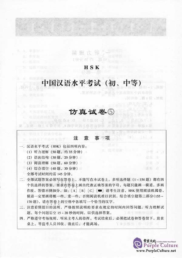 Sample pages of Simulated HSK Tests (Elementary and Intermediate) - vol.5