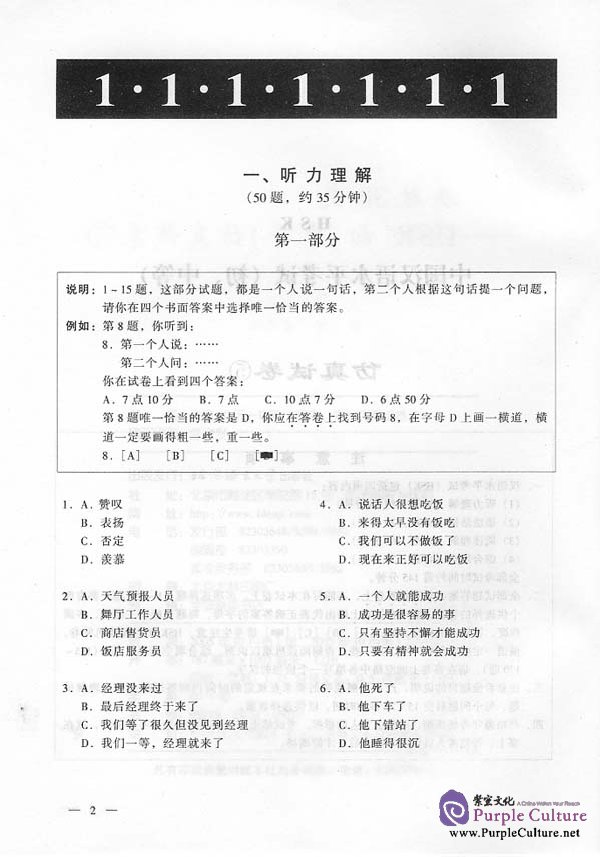 Sample pages of Simulated HSK Tests (Elementary and Intermediate) - vol.5 (ISBN:95619.24)