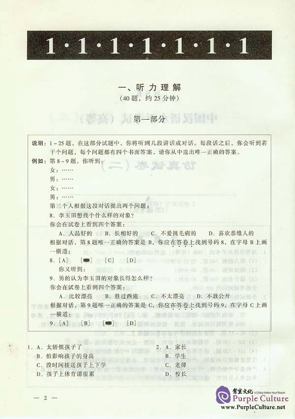 Sample pages of Simulated HSK Tests (Advanced) - vol.2 (ISBN:95619.22)