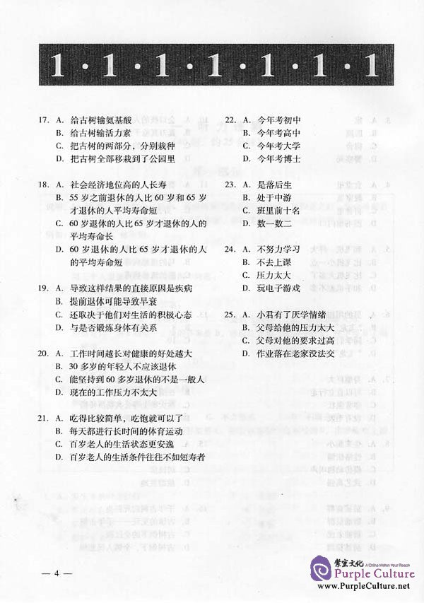 Sample pages of Simulated HSK Tests (Advanced) - vol.4