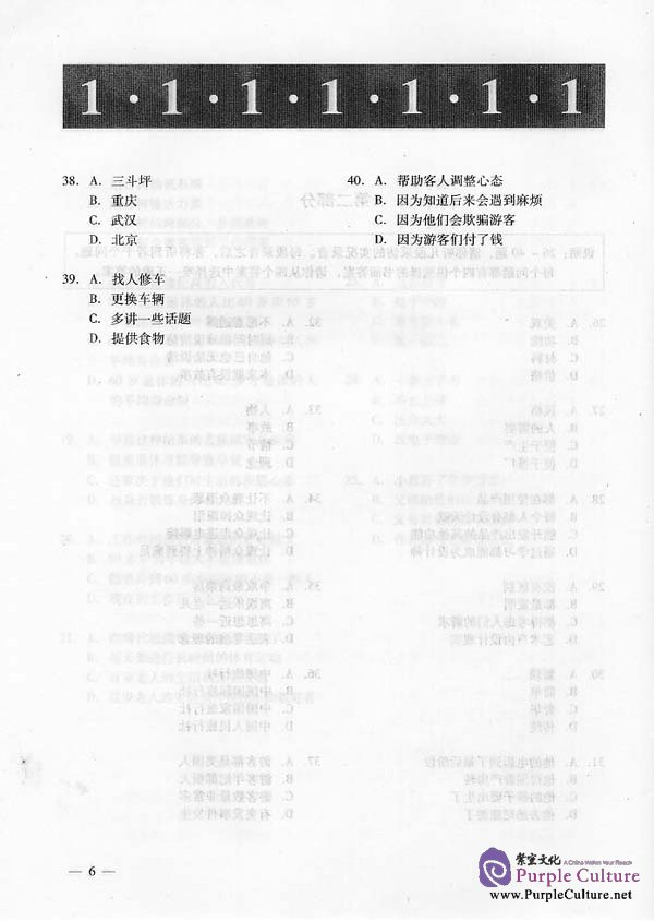Sample pages of Simulated HSK Tests (Advanced) - vol.4 (ISBN:95619.48)