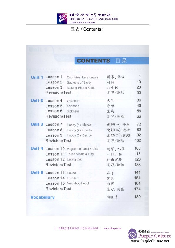 Easy steps to chinese 2 workbook by ma yaminli xinying isbn sample pages preview fandeluxe Images