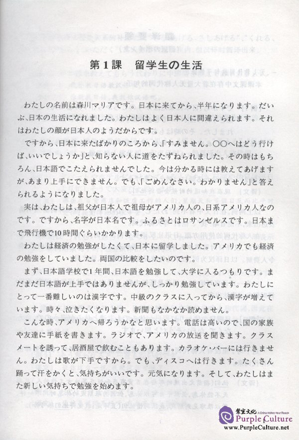 Sample pages of Japanese-Chinese Translation (ISBN:7561908598)