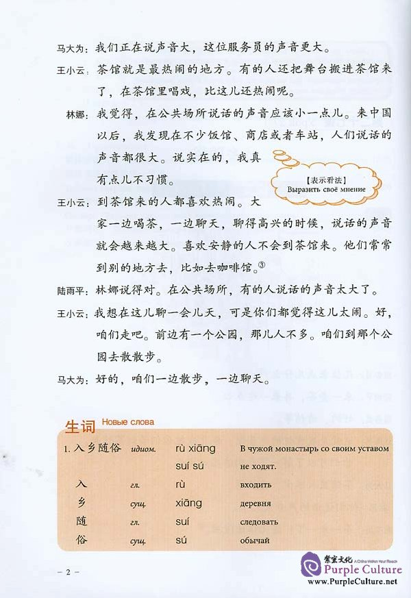 Sample pages of New Practical Chinese Reader vol.3 Textbook - Russian edition (ISBN:9787561917848 )