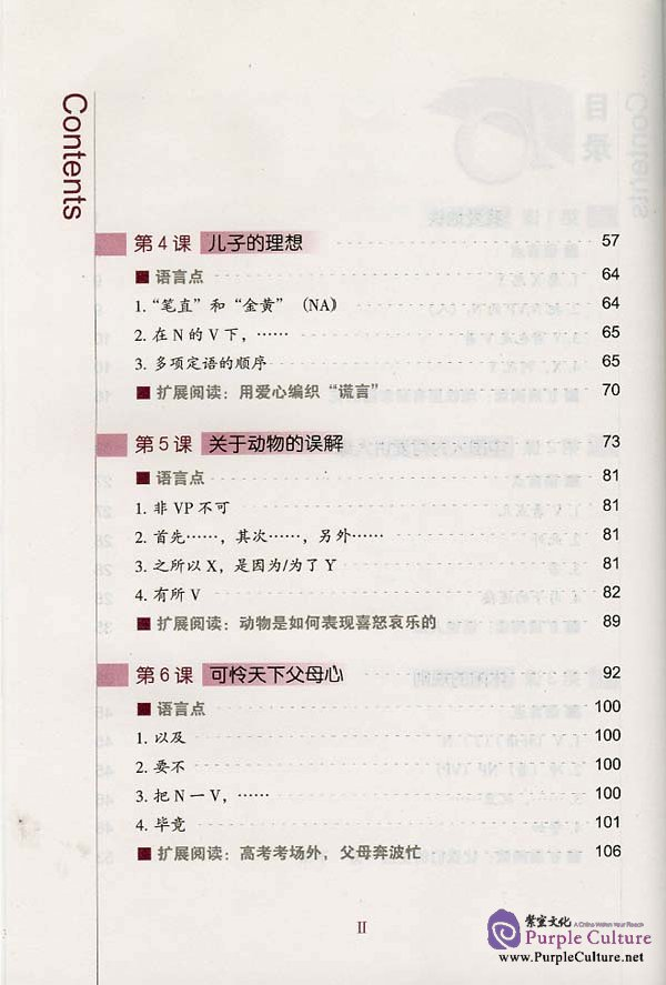 Sample pages of Ten Level Chinese (Level 7): Intensive Reading Textbook (ISBN:9787561919187 )