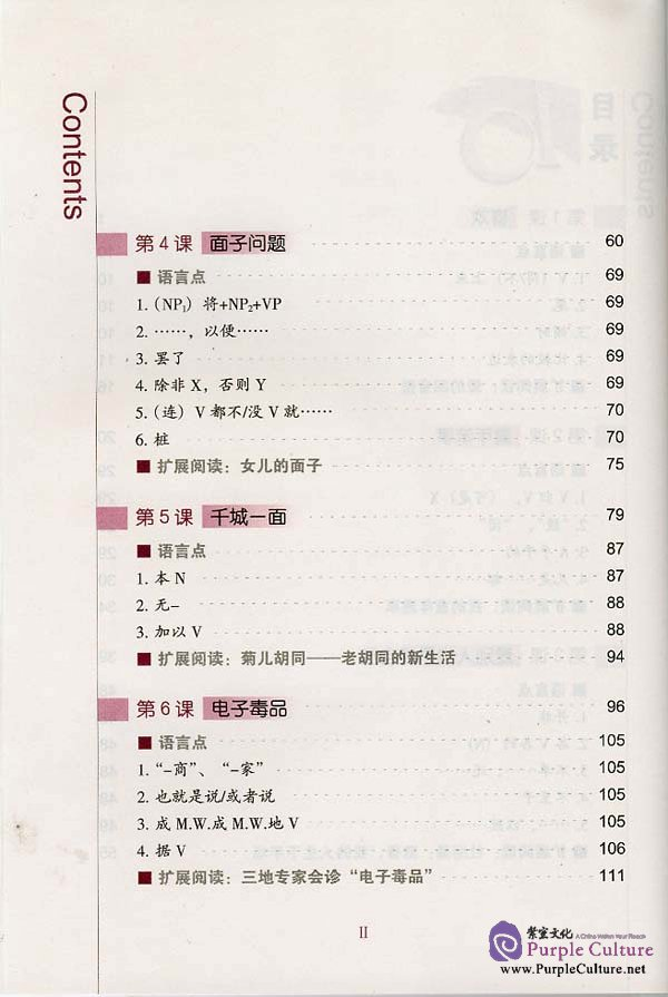 Sample pages of Ten Level Chinese (Level 8): Intensive Reading Textbook (ISBN:9787561919286 )
