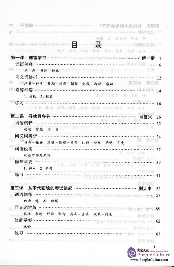 Sample pages of An Advanced Course in Modern Chinese vol.2 - Textbook (Grade 3) (ISBN:7561911912)