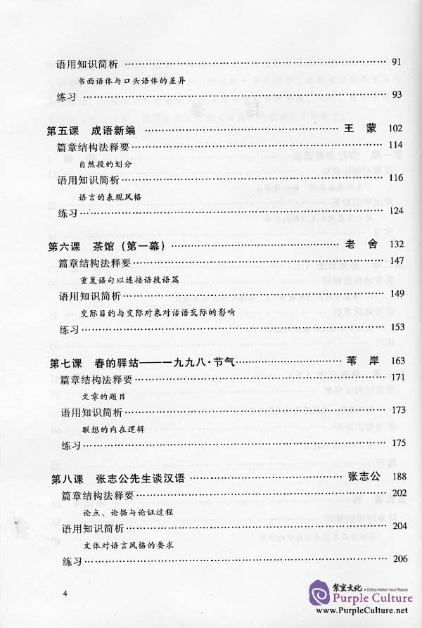 Sample pages of An Advanced Course in Modern Chinese - Textbook (Grade 4) (ISBN:7561912587)