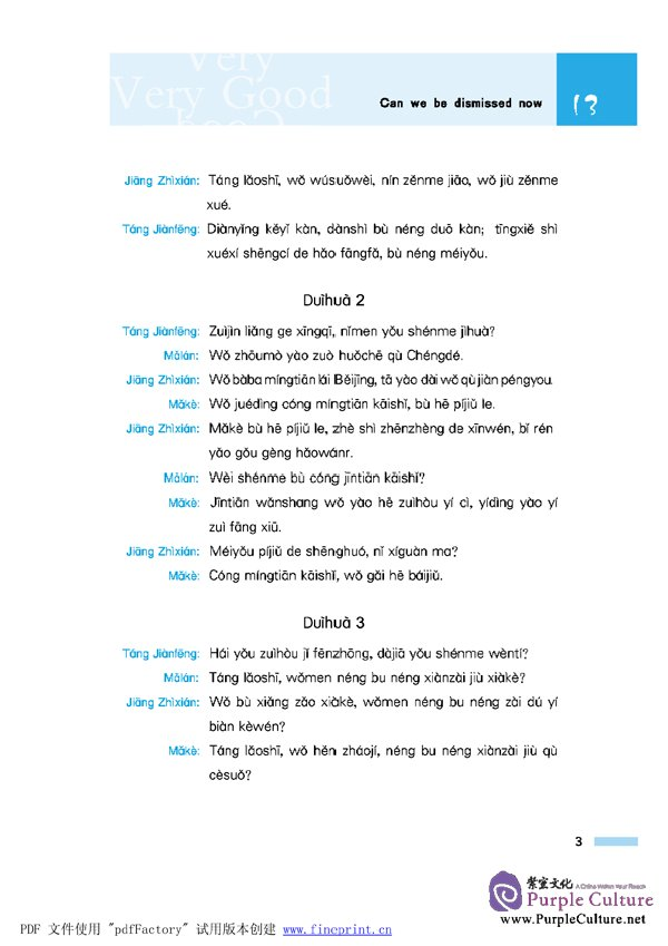 Sample pages of Very Good: Spoken Chinese for Beginners vol.2 - Textbook with Supplementary Booklet and 1CD (ISBN:9787561919682 )