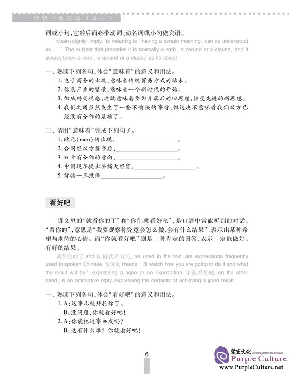 Sample pages of Business Chinese Conversation vol.2 [Intermediate] - Textbook with 1CD (2007 Revised Edition) (ISBN:9787561919781)