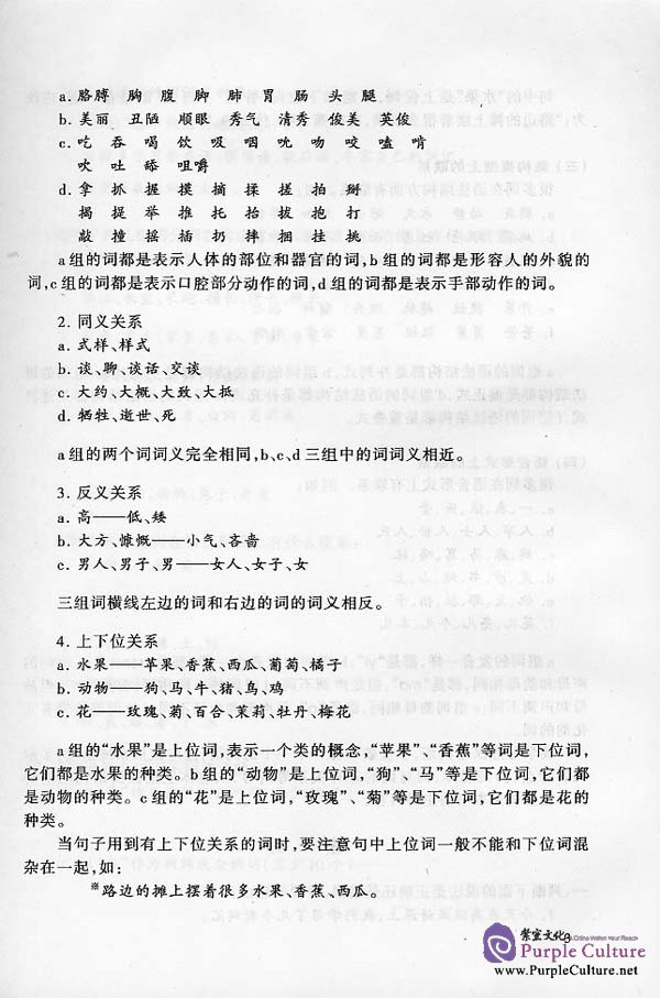 Sample pages of A Course in Chinese Vocabulary - Grade 3 (ISBN:7561908652)