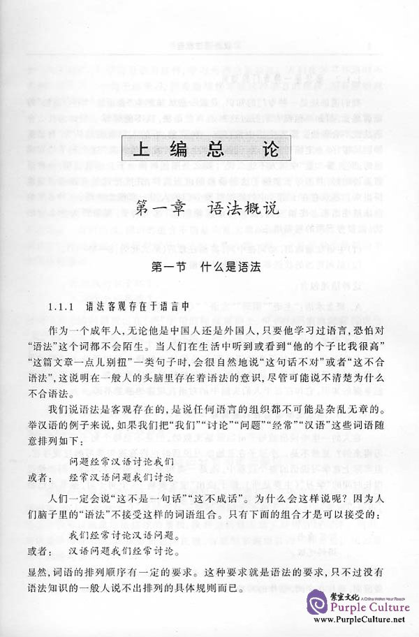 Sample pages of A Course in Chinese Grammar (ISBN:756191069X)