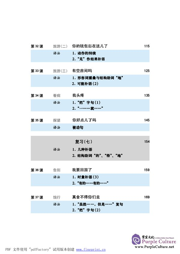 Sample pages of Conversational Chinese 301 Vol.2 (3rd Spanish edition) - Textbook with 1CD (ISBN:9787561920183 )