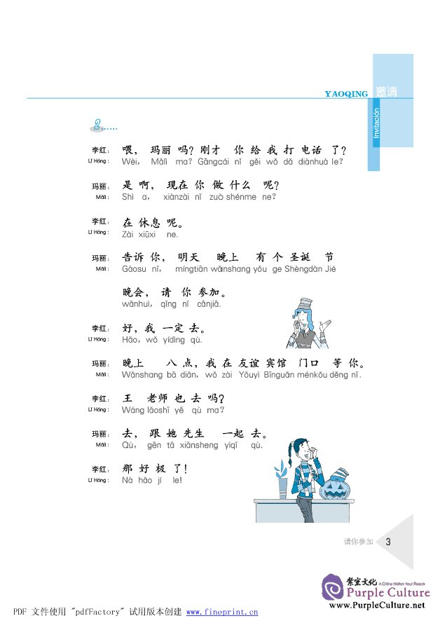 Sample pages of Conversational Chinese 301 Vol.2 (3rd Spanish edition) - Textbook with 1CD