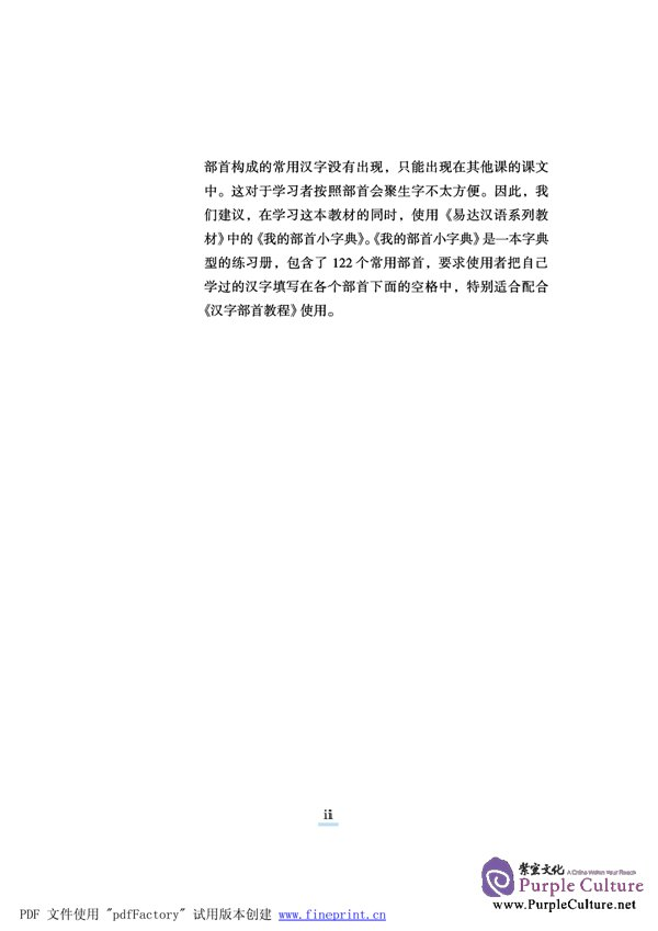 Sample pages of Magical Chinese Characters vol.1: Radicals for Learning Chinese Characters Textbook with 1CD (ISBN:9787561920220)