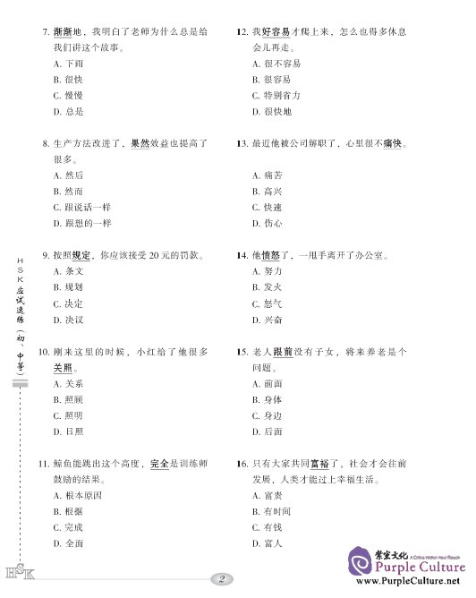 Sample pages of Intensive Training for HSK (Elementary-Intermediate): Reading (ISBN:9787561920565)