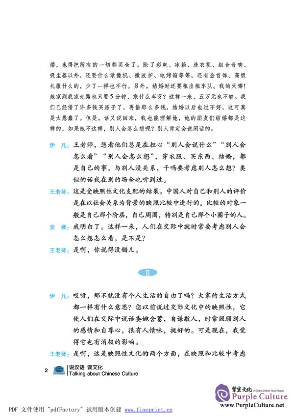 Sample pages of Talking about Chinese Culture vol.2 (2nd Edition) - Book with 1CD (ISBN:9787561920558)
