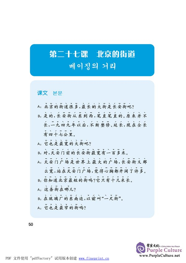 Sample pages of Speaking Chinese (Korean Annotation) vol.2 (3rd Edition) - Textbook with 1CD (ISBN:9787561920732 )