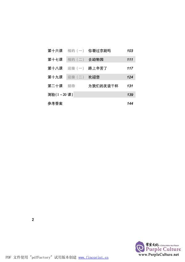 npcr vol 3 workbook pdf