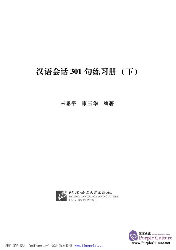 Sample pages of Conversational Chinese 301 Vol.2 (3rd English edition) - Workbook (ISBN:9787561920640 )