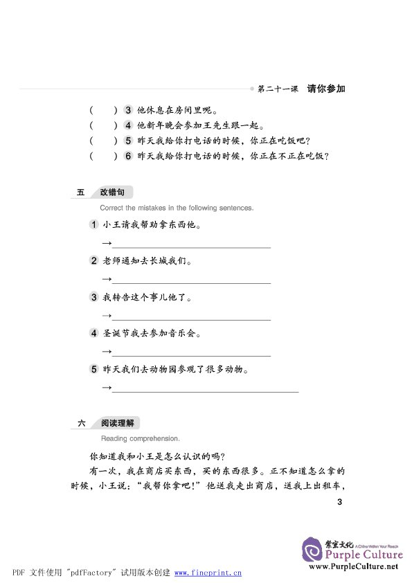 Chinese textbooks pdf dolapgnetband recent posts fandeluxe Images