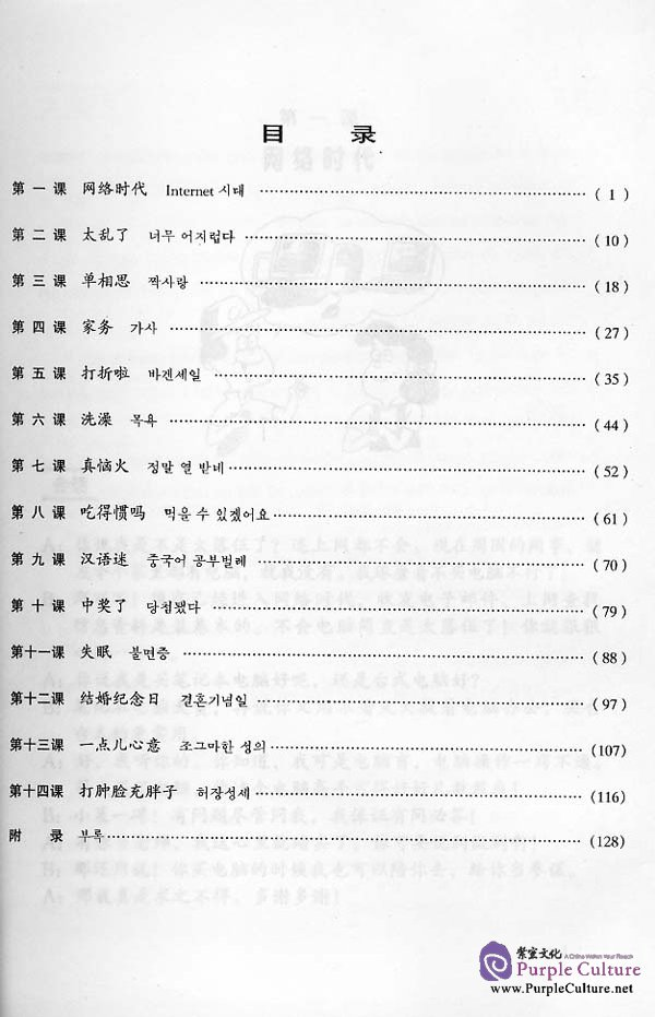 Sample pages of Intermediate Chinese Conversation (with Korean translation) (ISBN:7561910053)