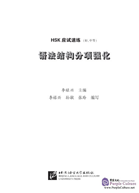 Sample pages of Intensive Training for HSK (Elementary-Intermediate): Grammar (ISBN:9787561920954)