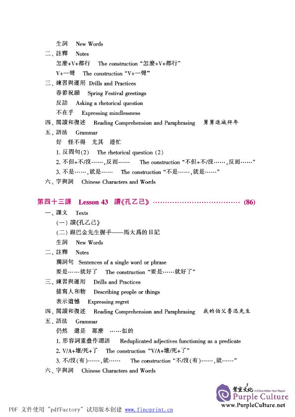 new practical chinese reader textbook vol 4 pdf
