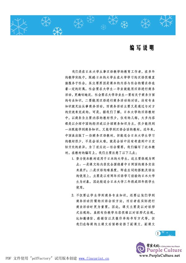 Sample pages of 『中国語新幹線』の商務表現(上) (ISBN:9787561920930 )