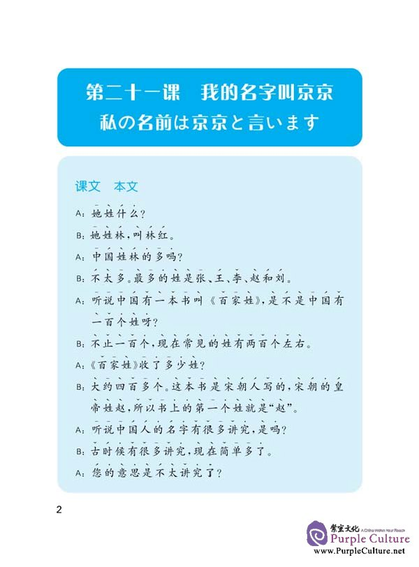Sample pages of Speaking Chinese (Japanese Annotation) II (3rd Edition) (ISBN:9787561920985 )
