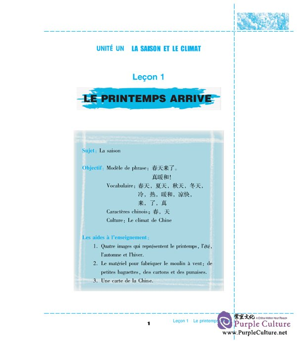 Sample pages of Chinese Paradise - Teacher's Book 3 (French edtion) (ISBN:9787561921111)