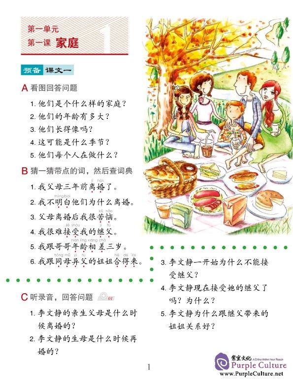 Editors Ma Yamin  Li Xinying