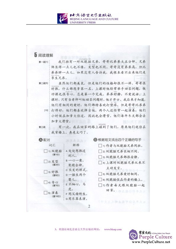 Sample pages of Easy Steps to Chinese 5: Workbook (ISBN:9787561921296)