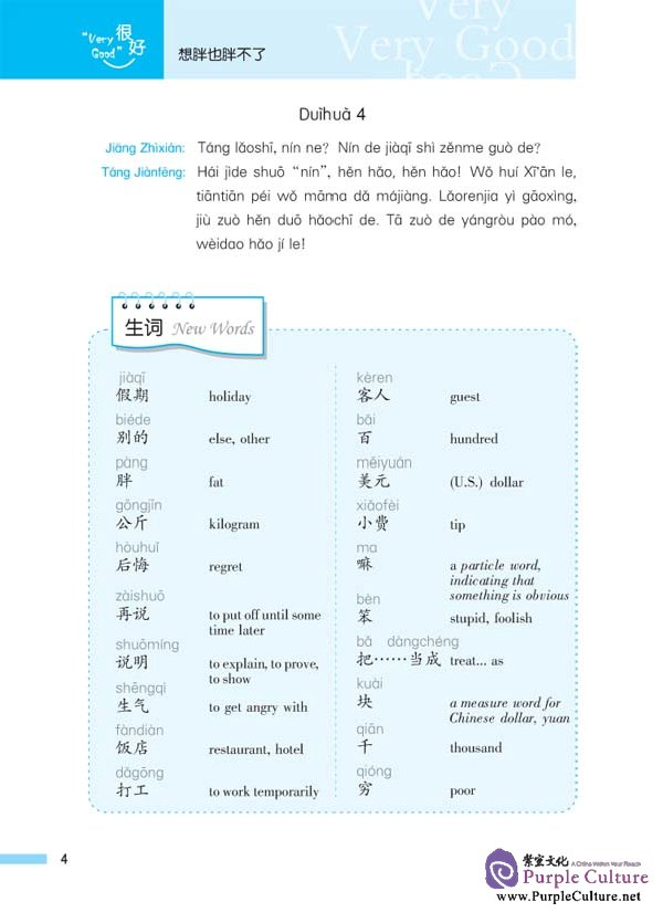 Sample pages of Very Good: Spoken Chinese for Beginners vol.3 - Textbook with Supplementary Booklet and 1CD (ISBN:9787561921128)